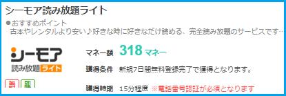 ドットマネー 「シーモア読み放題ライト 7日間無料」登録で318円獲得しました