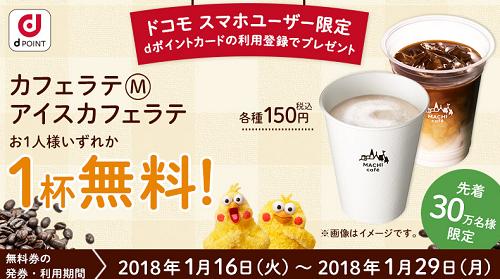 【先着30万名!】 ドコモスマホユーザー dポイントカードの利用登録でローソンカフェラテ1杯無料♪