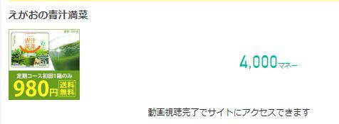 お小遣い3000円超え!! ドットマネー えがおの青汁購入