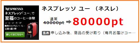 【急いでー!】またネスレお得案件! ポイントインカム「ネスプレッソユー」を無料レンタルして3000円弱のお小遣い♪