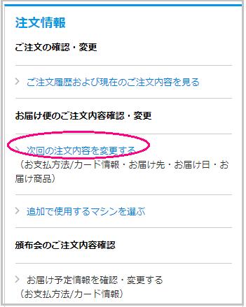 アイスクレマサーバー お届け日・注文内容変更可能!