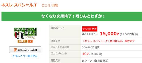 【1万円以上お小遣い!】 ライフメディア「ネスレ スペシャル.T」も出ました♪