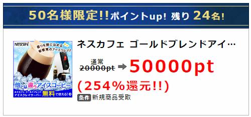【2500円のお小遣い♪】ポイントインカム ネスレ ゴールドブレンドアイスクレマサーバー