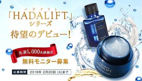 【急げ!先着1000名】ハダリフト1週間無料モニター募集中!