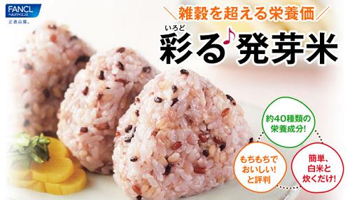 ファンケル「発芽米」 6回分がクーポン使用で277円♪