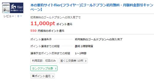 ポイントタウン 本の要約サイト「フライヤー」 初月無料で550円のお小遣い♪