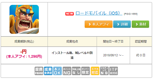 マイボンバー ゲームアプリレベルUP達成で1296円はじめてみました!