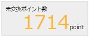 マクロミル・10月報酬1500円でした