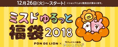 毎年恒例!ミスタードーナツ福袋買いました♪&10000円チャージのドーナツカード300名にプレゼントですって!
