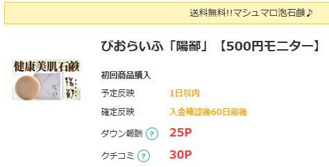 モッピ-1.1.png