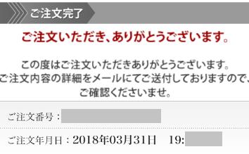 モッピー1.8.png