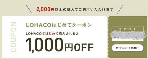 【5/20まで!】Yahooプレミアム会員 ロハコ初回利用 2000円以上購入で1000円OFF♪