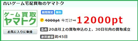 【4回目】 ポイントインカム ゲーム買取「ヤマトク」買取成立で1200円+今なら200円 申し込みました♪