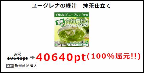 ポイントインカム ユーグレナの緑汁が実質無料で購入できます!
