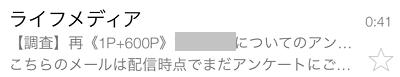【メールを確認!】ライフメディア 超カンタン!アンケート回答で600円♪
