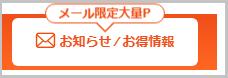 ライフメディア 神案件「DOOR賃貸」250円今月も利用♪