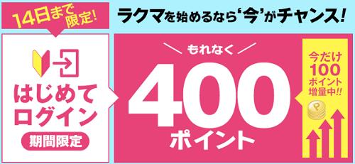 【9/14まで】 楽天フリマアプリ「ラクマ」初ログインで500円ゲットできます