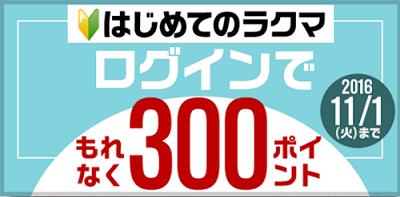 【11/1まで】 楽天フリマアプリ「ラクマ」初ログインで400円ゲットできます