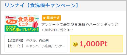 GetMoney リンナイ食洗機キャンペーンに応募するだけで100円稼げます