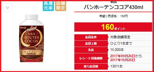レシポ  バンホーテンココア160円キャッシュバック♪