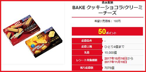 レシポ 【4個まで応募可】 BAKE 購入で50円還元!