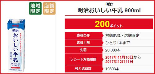 レシポ  【地域・店舗限定】 おいしい牛乳購入で200円キャッシュバック♪