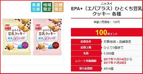 レシポ 【地域・店舗限定 3個まで応募可】 エパプラスひとくち豆乳クッキー 購入で100円還元!