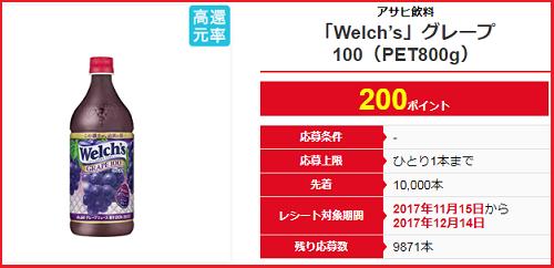 レシポ 「Welch's」グレープ200円還元/【地域・店舗限定】アサヒ 十六茶100円還元
