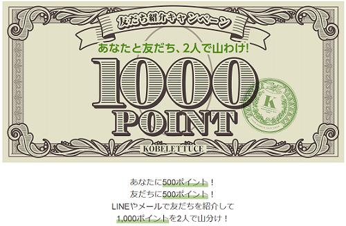 プチプラファッション通販サイト「神戸レタス」 1000円分タダポチできます♪