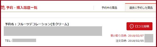 【追記あり】EPARKスイーツガイド 口コミ投稿の入り口にご注意ください!!