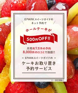 【リピート可♪】 ポイントインカム「EPARKスイーツガイド」でケーキを1500円引きでGETできました( *´艸`)