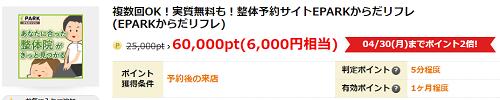 げん玉 EPARK案件高報酬出ています!!「からだリフレ6000円 6カ月経っていたら再来店OK!」「スイーツガイド合計2000円引き」