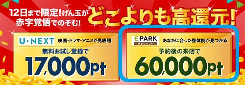 【限定高還元!】げん玉 「EPARKからだリフレ」整体予約で6000円!差額はお小遣いに♪