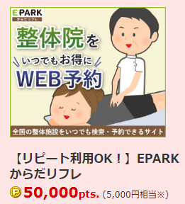 ECナビ 「EPARKからだリフレ」整体予約で5000円、差額はお小遣いに♪ /また新たに予約しました!