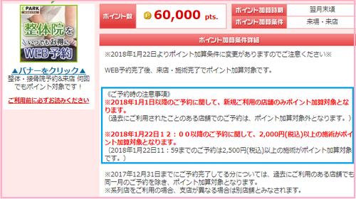 【限定高還元!】ECナビ 「EPARKからだリフレ」整体予約で6000円!差額はお小遣いに♪