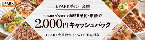 【またEPARKグルメ♪】 2000円引きで食事ができます( *´艸`)