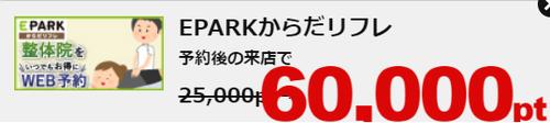 【6/17まで!!】 げん玉神案件 EPARKからだリフレ6000円復活!!モリモリお小遣い稼げます♪
