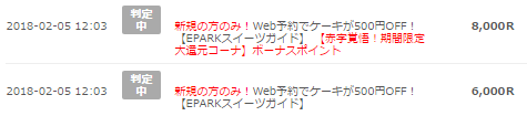 【EPARKスイーツガイドトラブル】   2月の反映が「新規の方のみ!」になっている件続報&同一店舗は??