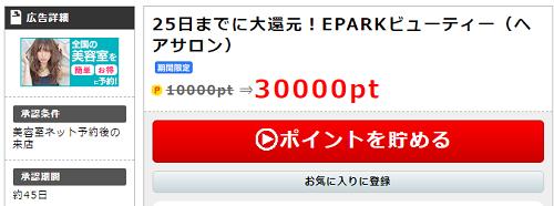 【ポイントUP!】ポイントインカム EPARKビューティー  予約&来店&口コミ投稿で3600円♪