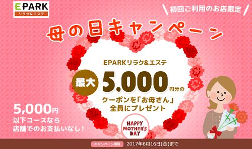 EPARK 自身が母or自身の母へ 初回利用店舗5000円クーポンプレゼント♪