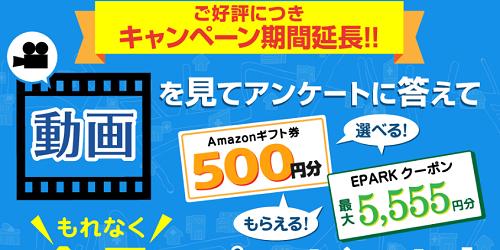 EPARK 動画視聴後のアンケート回答でクオカード500円かEPARKクーポンがもらえる