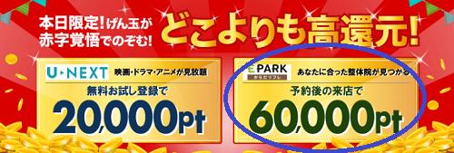 げん玉 【本日限定】差額はお小遣いに~( *´艸`)「EPARKからだリフレ」整体の予約で報酬6000円!!