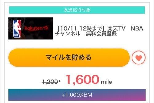 すぐたま   「楽天TV NBAチャンネル」無料会員登録で800円!