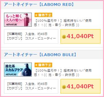 Get Money アートネイチャースカルプシャンプー&コンディショナーセット「LABOMO(ラボモ)」を実質無料で購入