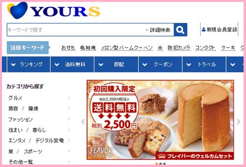 YOURS 注文3回目 「神戸元町伝承プレミアムピザ3枚」実質無料で注文しました~