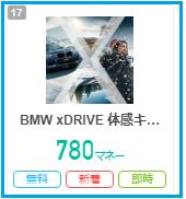 なんということでしょう! ドットマネー BMWキャンペーン応募で780円!!