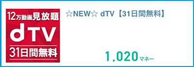 【出た高額!】ドットマネー 「dTV」31日間無料会員登録で1020円獲得できます♪