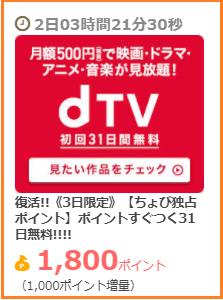 ちょびリッチ 「dTV」登録で900円マルマルGET!