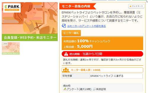【先着100名!!】 ペット飼ってる方大注目!ファンくる ペットサロン予約後の来店100%還元!!!!