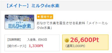 GetMoney! メイトーミルクde水素 12本が40円!実質無料&お小遣いも可能かも!?